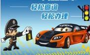 北京短信群发平台如何选择北京**交警