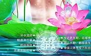 北京短信接口提供商北京**水疗养生馆