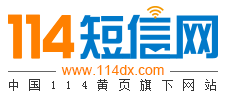 兰州短信群发Logo